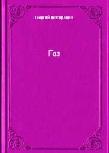 Обложка книги  - Газ