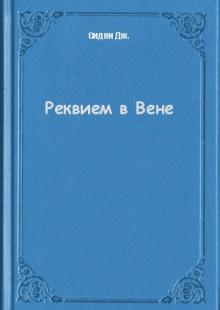Обложка книги  - Реквием в Вене