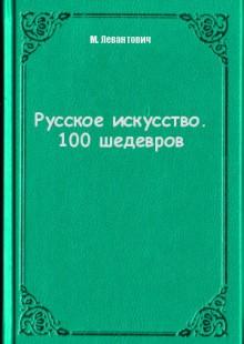 Обложка книги  - Русское искусство. 100 шедевров