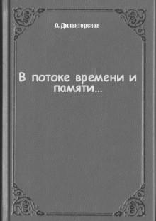 Обложка книги  - В потоке времени и памяти…