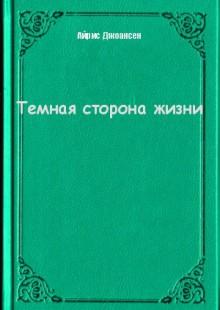 Обложка книги  - Темная сторона жизни