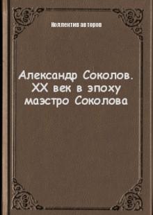 Обложка книги  - Александр Соколов. XX век в эпоху маэстро Соколова