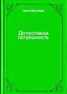 Обложка книги  - Допустимая погрешность