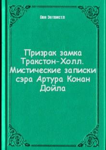 Обложка книги  - Призрак замка Тракстон-Холл. Мистические записки сэра Артура Конан Дойла