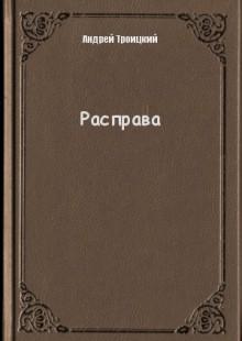 Обложка книги  - Расправа