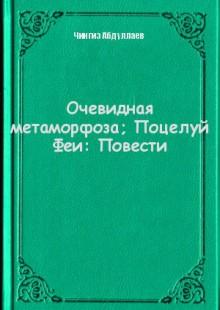 Обложка книги  - Очевидная метаморфоза; Поцелуй Феи: Повести