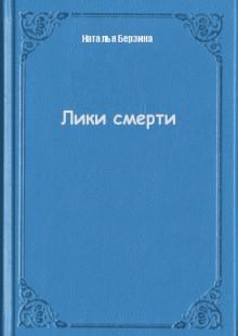 Обложка книги  - Лики смерти