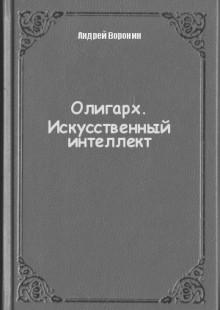 Обложка книги  - Олигарх. Искусственный интеллект