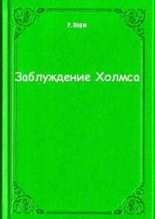 Обложка книги  - Заблуждение Холмса
