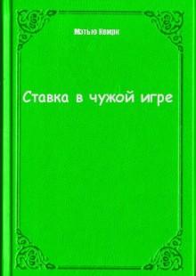 Обложка книги  - Ставка в чужой игре
