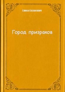 Обложка книги  - Город призраков