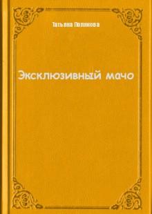 Обложка книги  - Эксклюзивный мачо