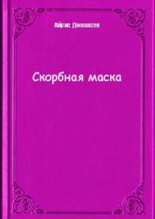 Обложка книги  - Скорбная маска