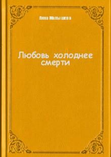Обложка книги  - Любовь холоднее смерти
