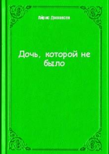 Обложка книги  - Дочь, которой не было