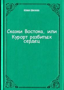 Обложка книги  - Сказки Востока, или Курорт разбитых сердец