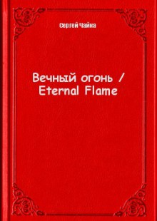 Обложка книги  - Вечный огонь / Eternal Flame