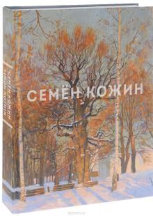 Обложка книги  - Семён Кожин / Simon Kozhin