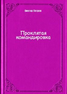 Обложка книги  - Проклятая командировка