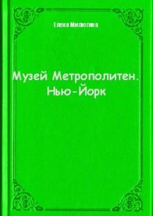 Обложка книги  - Музей Метрополитен. Нью-Йорк