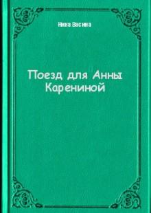 Обложка книги  - Поезд для Анны Карениной