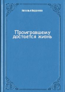 Обложка книги  - Проигравшему достается жизнь