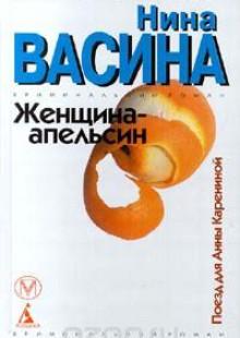 Обложка книги  - Женщина – апельсин. Поезд для Анны Карениной