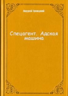 Обложка книги  - Спецагент. Адская машина
