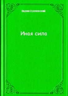 Обложка книги  - Иная сила