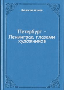Обложка книги  - Петербург – Ленинград глазами художников