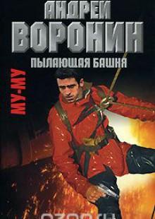 Обложка книги  - Му-му. Пылающая башня
