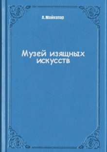 Обложка книги  - Музей изящных искусств