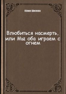 Обложка книги  - Влюбиться насмерть, или Мы оба играем с огнем