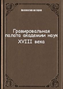 Обложка книги  - Гравировальная палата академии наук XVIII века