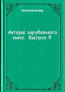 Обложка книги  - Актеры зарубежного кино. Выпуск 9