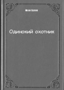 Обложка книги  - Одинокий охотник