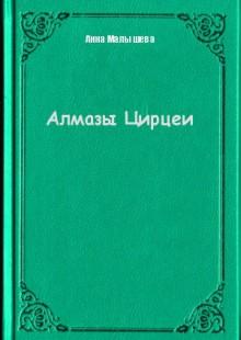 Обложка книги  - Алмазы Цирцеи