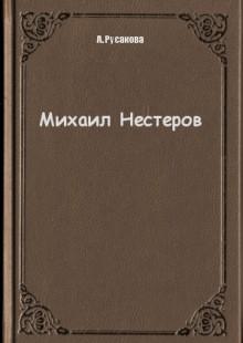 Обложка книги  - Михаил Нестеров
