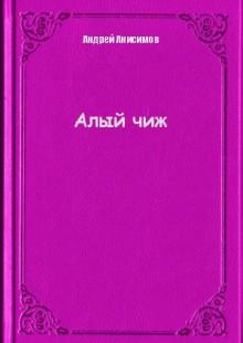 Обложка книги  - Алый чиж