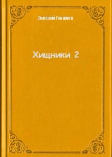 Обложка книги  - Хищники 2