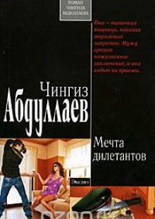 Обложка книги  - Мечта дилетантов