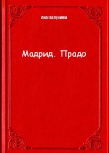 Обложка книги  - Мадрид. Прадо