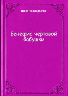 Обложка книги  - Бенефис чертовой бабушки