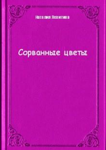 Обложка книги  - Сорванные цветы