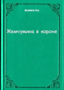 Обложка книги  - Жемчужина в короне