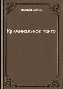 Обложка книги  - Криминальное танго
