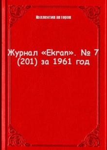 Обложка книги  - Журнал «Ekran». № 7 (201) за 1961 год