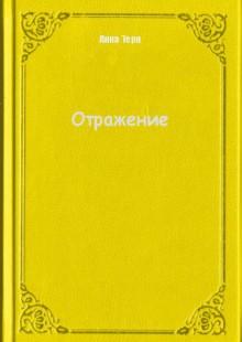 Обложка книги  - Отражение