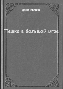 Обложка книги  - Пешка в большой игре