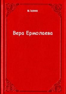 Обложка книги  - Вера Ермолаева